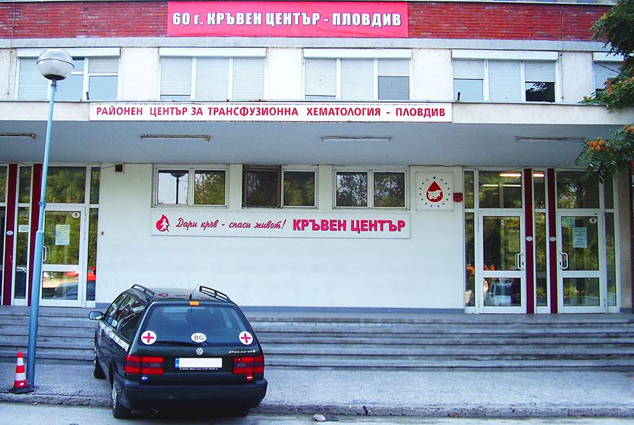 Kraven Centar Plovdiv